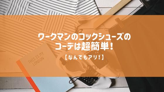 ワークマンのコックシューズのコーデは超簡単!【なんでもアリ!】