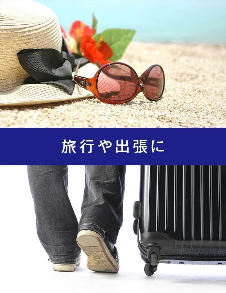 ドクターショールのフライトソックスは旅行や出張に最適