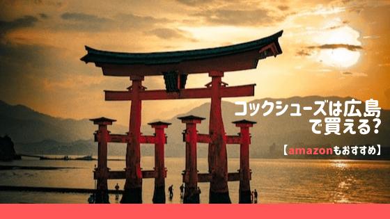 コックシューズは広島で買える?【amazonもおすすめ】