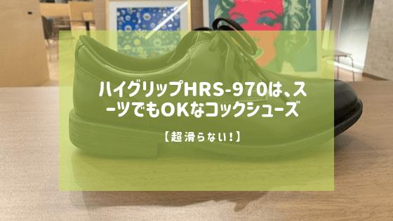 ハイグリップHRS-970は、スーツでもOKなコックシューズ【超滑らない!】