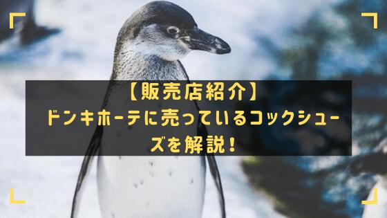 【販売店紹介】ドンキホーテに売っているコックシューズを解説!