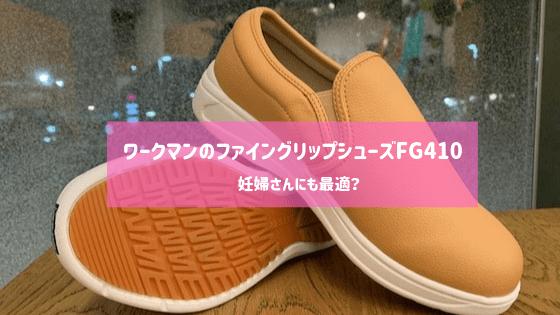 【妊婦さんにも最適】ワークマンのファイングリップシューズFG410