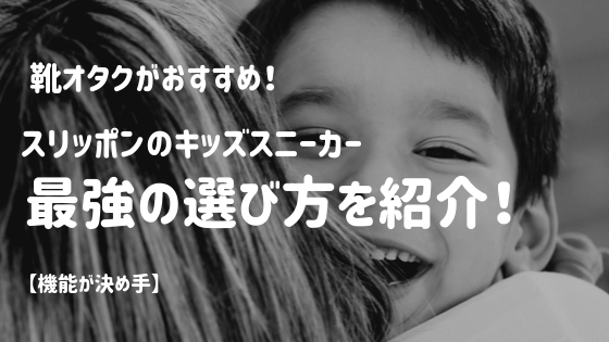 スリッポンのキッズスニーカー最強の選び方を紹介!【機能が決め手】