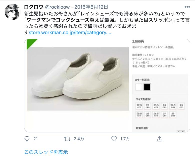 ワークマンの靴の口コミ