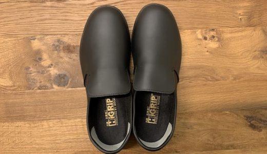 【ハイグリップH−800をレビュー】靴底に汚れが詰まりにくいコックシューズ
