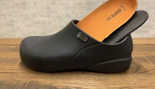 【スティコのNEC-06をレビュー】sticoは世界で履かれているコックシューズ