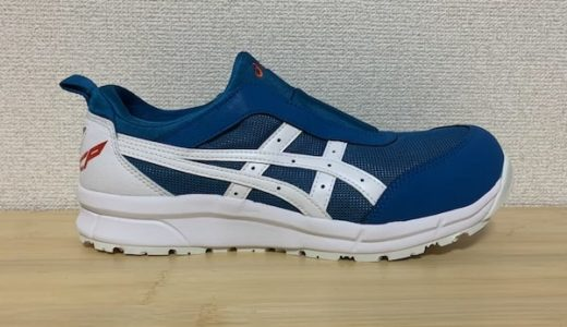 【ウィンジョブCP204をレビュー】アシックスのスリッポン式の安全靴!