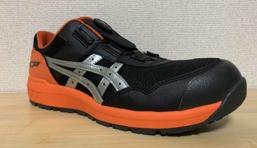 【ウィンジョブCP209Boaをレビュー】ダイヤル式で着脱ラクラクなアシックスの安全靴!