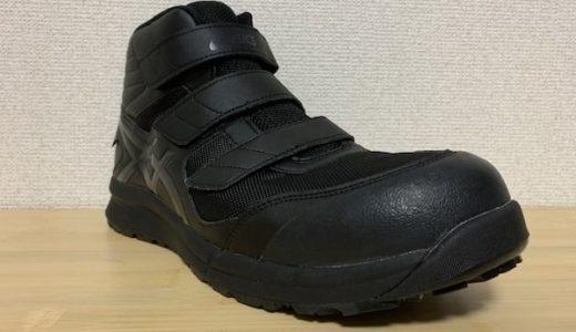 【ウィンジョブCP601をレビュー】防水ゴアテックスでハイカットの安全靴【アシックスが開発】