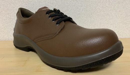 【プレミアムコンフォートPRM210をレビュー】ミドリ安全の安全靴の最高傑作!