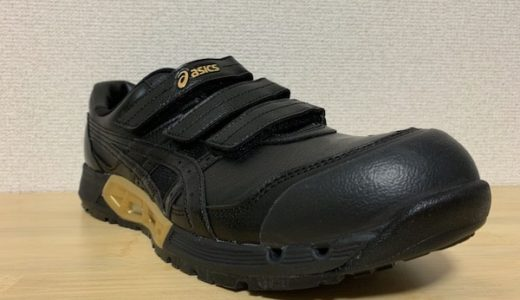 【ウィンジョブCP305ACをレビュー】通気性が抜群のアシックスの安全靴!