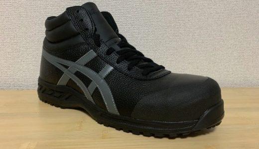 【ウィンジョブ71Sをレビュー】本革でハイカットのアシックスの安全靴
