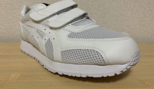 【ウィンジョブFIE351をレビュー】アシックスの先芯なしの静電靴