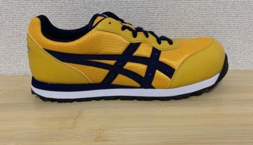 【ウィンジョブCP201をレビュー】動きやすさとファッション性が高いアシックスの安全靴