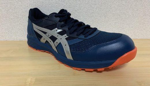 【ウィンジョブCP210をレビュー】ホールド力と動きやすさに特化したアシックスの安全靴(プロスニーカー)