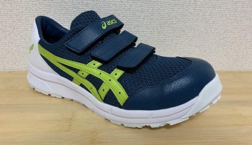【ウィンジョブCP202をレビュー】アッパーの通気性の高いアシックスの安全靴