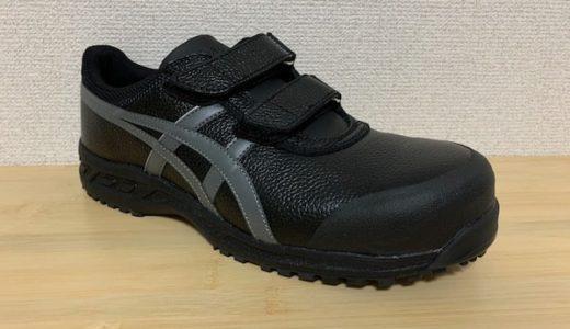【ウィンジョブFFR70Sをレビュー】アシックス の本革の安全靴!!