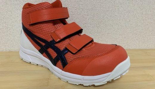 【ウィンジョブCP203をレビュー】アシックスの通気性の高いハイカット安全靴