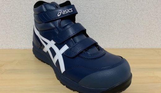 【ウィンジョブCP302をレビュー】ハイカットで異物が靴の中に入らないアシックスの安全靴