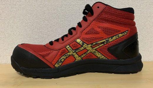 【ウィンジョブCP104をレビュー】通気性の高いハイカットのアシックスの安全靴