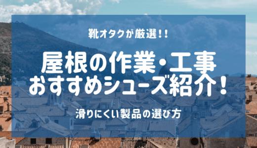 【屋根でも滑らない靴とは?】屋根の作業・工事用のおすすめシューズ紹介!
