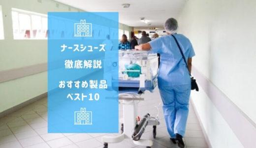 【ナースシューズを30種類履いた筆者が解説】おすすめ製品はコレだ!!