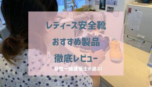 【レディース安全靴を徹底レビュー】ワーク女子向けのおすすめ製品を紹介します【女性の一級建築士と選定】
