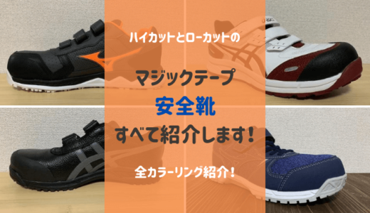 【マジックテープの安全靴をレビュー】メーカー別におすすめ製品ご紹介!