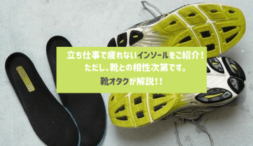 立ち仕事で疲れないインソールはある!ただし、靴の選び方次第です。