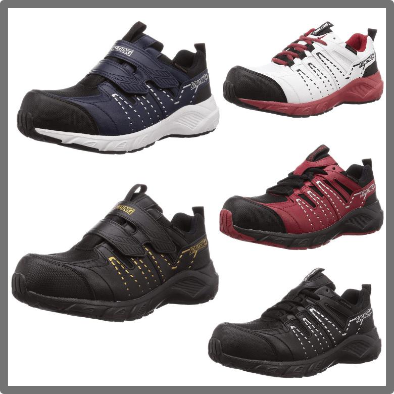 スポルディングの安全靴シリーズの一覧