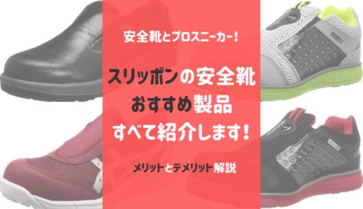 【スリッポンの安全靴のおすすめ製品を紹介!】メーカーやタイプ別に解説します【紐なし】