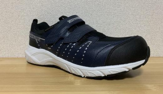 【スポルディングの安全靴をレビュー】幅広(6E)で防水のフィッティング性が高いプロスニーカー