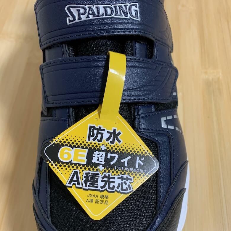 スポルディングの安全靴は幅広で防水