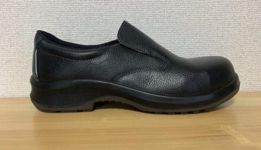 【プレミアムコンフォートPRM200のレビュー・口コミ】脱ぎ履きしやすいミドリ安全の安全靴