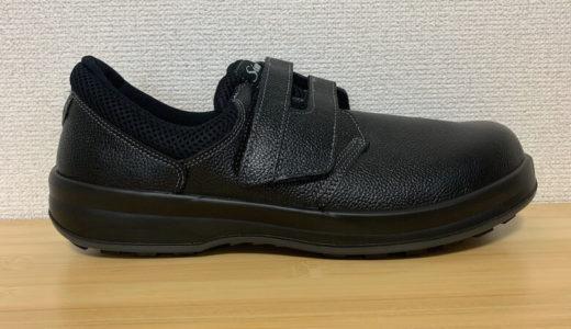 【シモンのWS18をレビュー】フィットして歩きやすく耐久性が高い安全靴!