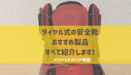【ダイヤル式の安全靴でおすすめ製品とは?】ディアドラやアシックスで決まり!