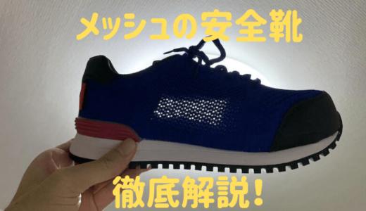 【メッシュの安全靴をご紹介!】メーカー別・ハイカット等もご紹介!