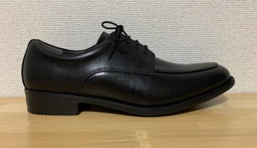 【ハイドロテックの革靴をレビュー】ウルトラライトやブルーコレクションなど種類豊富なビジネスシューズ