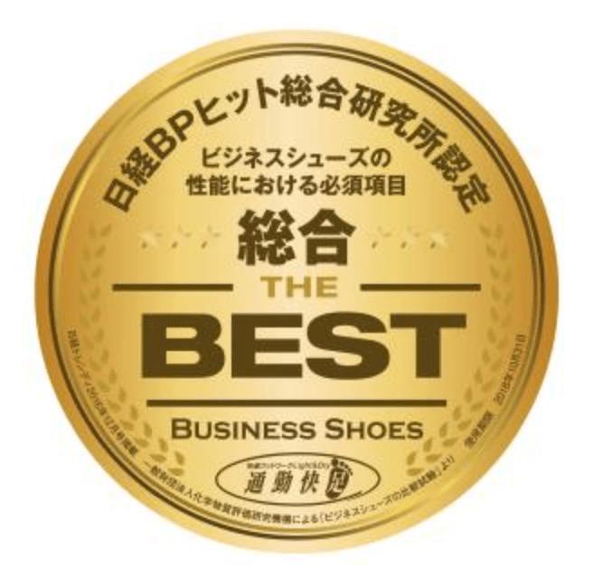 通勤快足は日経トレンディにて総合部門でベストを受賞