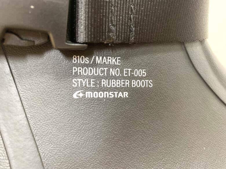 おしゃれな長靴のエイトテンスはムーンスターが開発