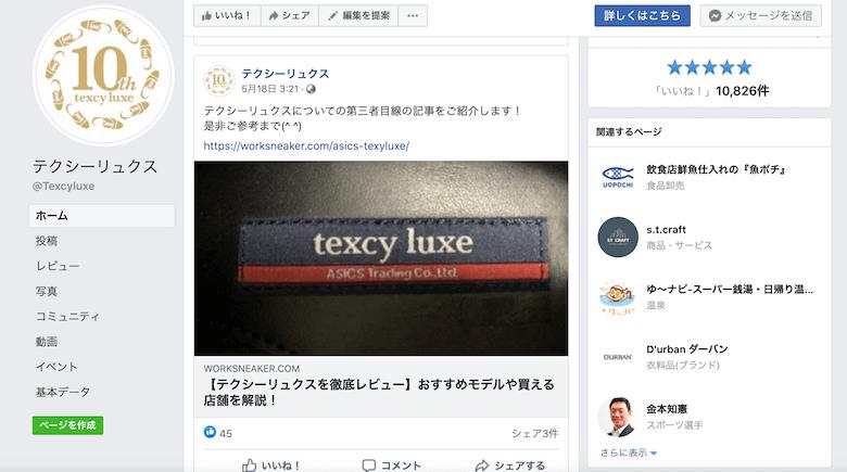 テクシーリュクスのFacebookページで紹介される