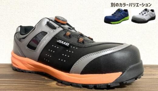 【イグニオのダイヤル式の安全靴をレビュー】口コミやサイズ感を紹介!【ワークマンとの比較あり】