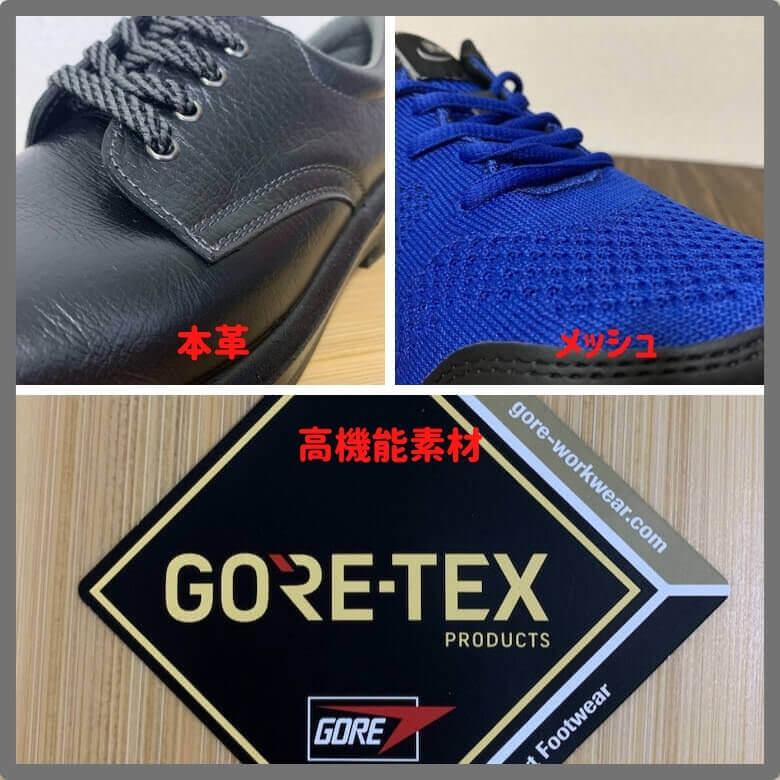 疲れない安全靴の通気性素材
